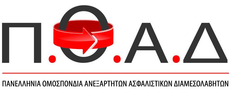 Πανελλήνια Ομοσπονδία Ανεξάρτητων Ασφαλιστικών Διαμεσολαβητών