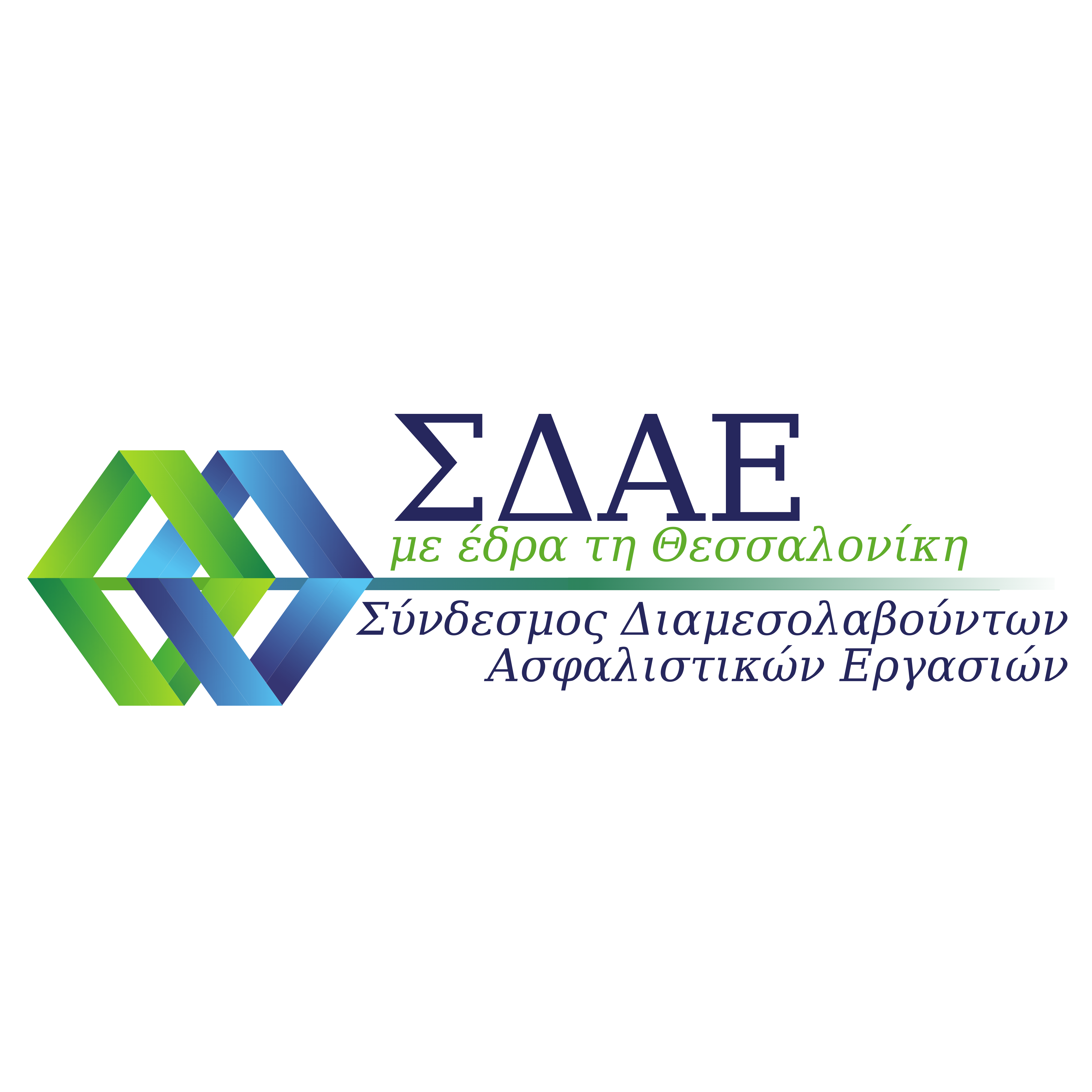 Νέο-Λογότυπο-ΣΔΑΕ-Τετράγωνο-λευκό-φόντο-1