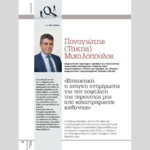 Insuranceworld Τεύχος Ιουλίου – Αυγούστου: Ο Τάκης Μιχαλόπουλος μιλά στον Βάιο Κρόκο