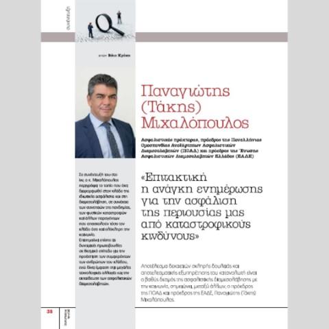 Ο Τάκης Μιχαλόπουλος απαντά στον Βάιο Κρόκο_Insurance World #100, Ιούλιος – Αύγουστος 2021