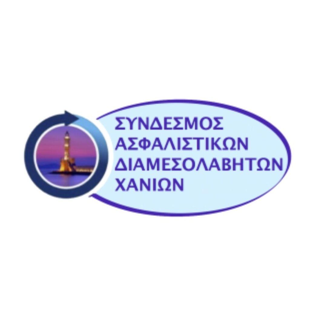 Εκλογές ΣΑΔΧ – Νέα Διοικητικά Όργανα