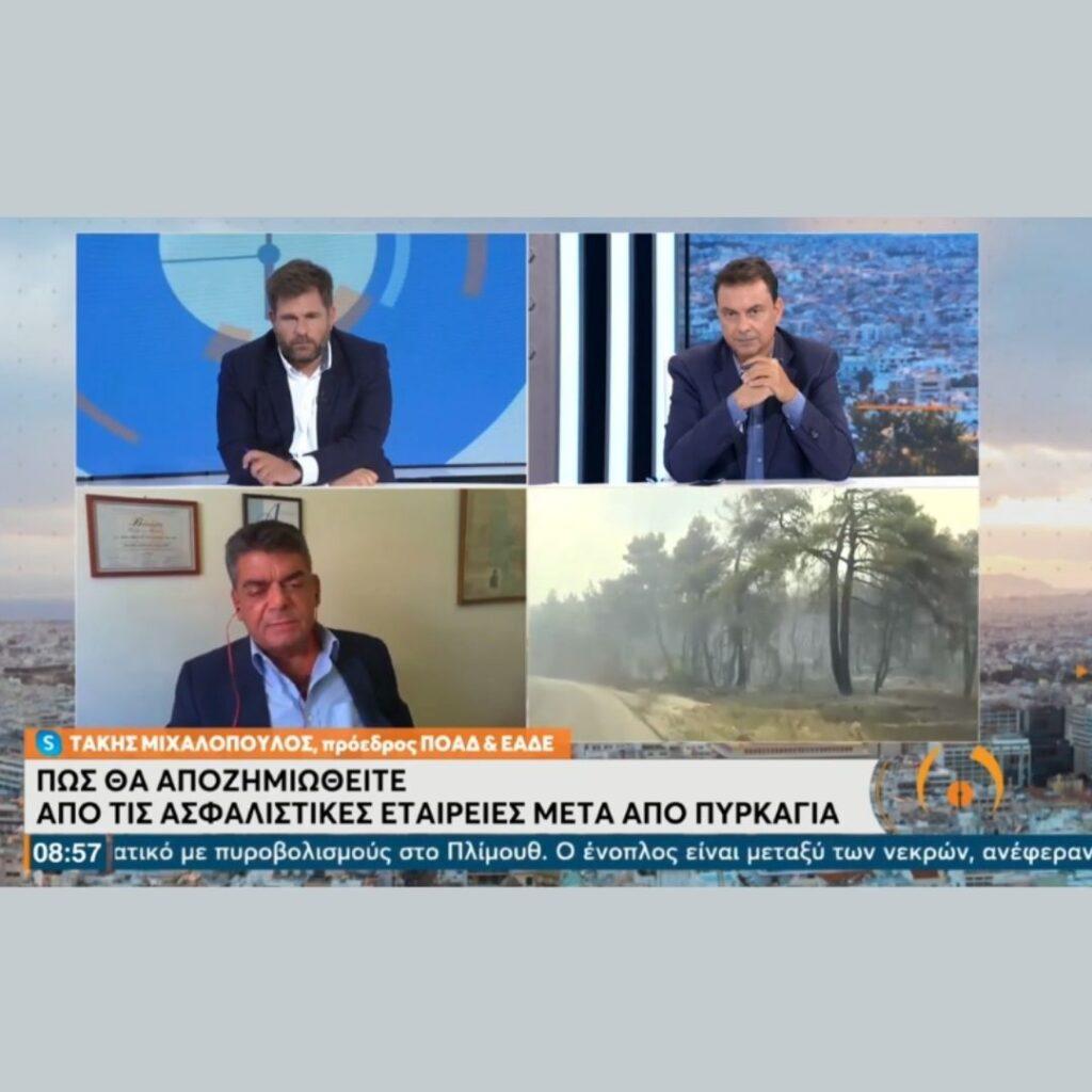 Ο Π. Μιχαλόπουλος μιλά για την Αξία της Ιδιωτικής Ασφάλισης, με αφορμή τις καταστροφικές Πυρκαγιές