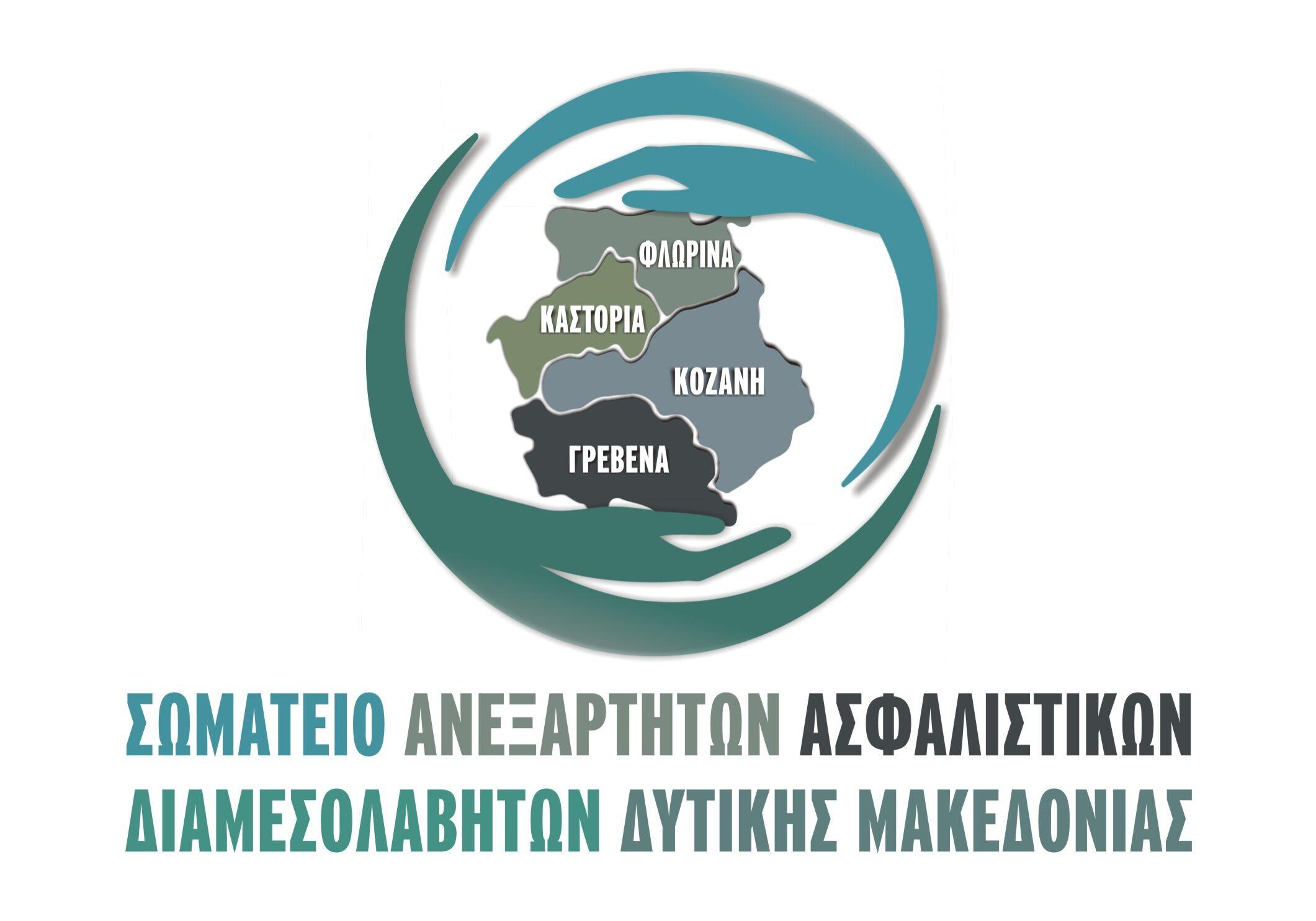 ΣΩΜΑΤΕΙΟ-ΑΣΦΑΛΙΣΤΙΚΩΝ-ΔΙΑΜΕΣΟΛΑΒΗΤΩΝ